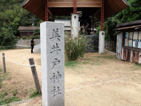 美井戸神社2