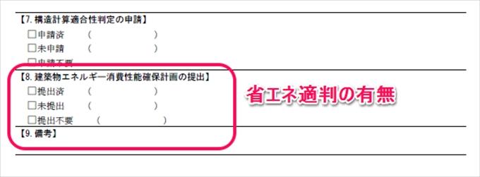 sinseisyo201704確認申請書2面89欄