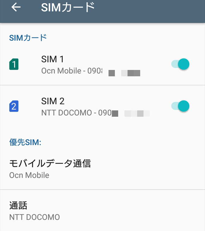 DSDSスマホ設定画面