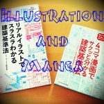 建築基準法をもっと身近に!マンガやイラストで理解する参考図書2冊