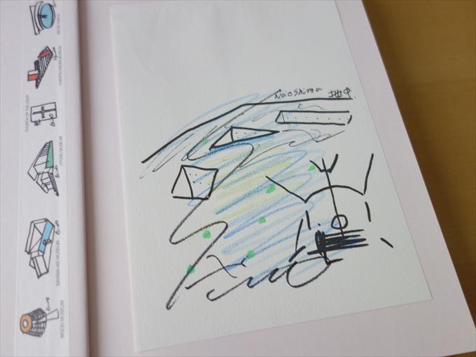 図録 安藤忠雄サイン