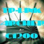 安くて速くてうまい(簡単)!な無線LANルータTP-Link Archer C1200