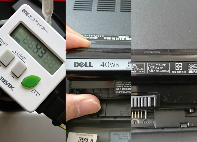 dell charge01