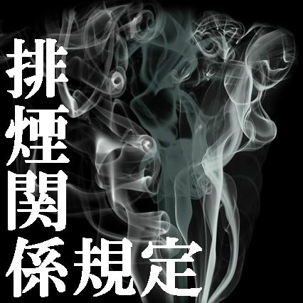 排煙設備に関連するカン違いや押さえておくべきポイント
