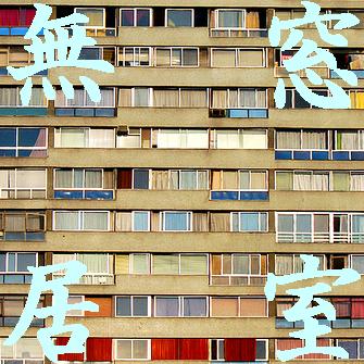 無窓居室の判定、検討のうち、採光無窓に関する重要チェックポイント
