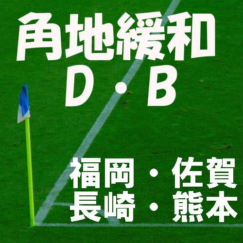角地緩和データベース 23.福岡県、佐賀県、長崎県、熊本県