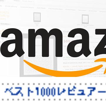 祝!約1ヶ月半でAmazonレビューランキング1000を達成!!