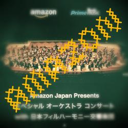 Amazonはやっぱりやることが違った!Amazonスペシャルオーケストラコンサート