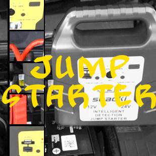 バッテリー上がりでもJAF要らずのジャンプスターターが素晴らしい