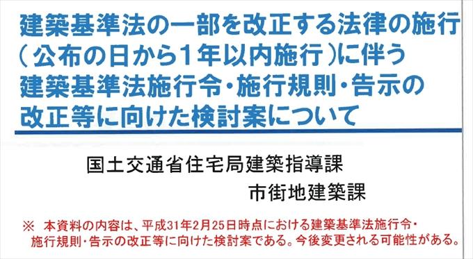kaisei0225_houkaisei