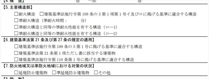 建築確認申請書4面新書式